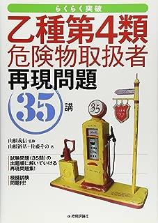 乙種第4類危険物取扱者 再現問題35講 (らくらく突破)