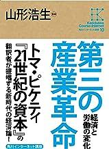 表紙: 角川インターネット講座10 第三の産業革命 経済と労働の変化 (角川学芸出版全集) | 山形 浩生