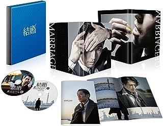 【Amazon.co.jp限定】結婚 Blu-ray豪華版(非売品プレス付)