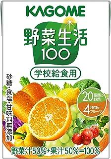 カゴメ 野菜生活100 (学校給食用) 100ml紙パック×36本入