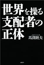 表紙: 世界を操る支配者の正体 | 馬渕睦夫