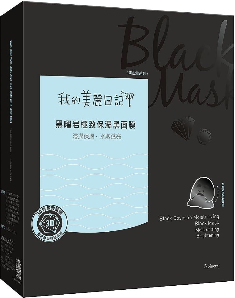 水星付添人年私のきれい日記:黒曜石3Dヒアルロン酸 5枚 【並行輸入品】