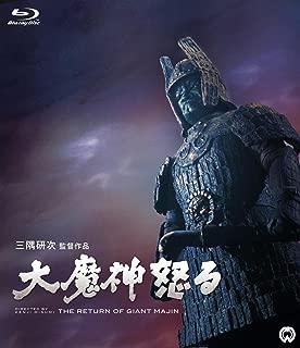 大魔神怒る [Blu-ray]