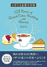 表紙: イギリスお菓子百科 | Galettes and Biscuits 安田真理子