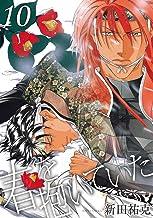 表紙: 春を抱いていた(10) (スーパービーボーイコミックス) | 新田祐克