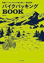 表紙: バイクパッキングBOOK | 北澤 肯