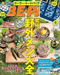 BE-PAL(ビーパル) 2018年 08 月号 [雑誌]