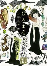 表紙: 殺人出産 (講談社文庫) | 村田沙耶香