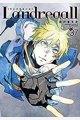 Landreaall: 37【電子限定描き下ろしペーパー付き】 (ZERO-SUMコミックス) Kindle版