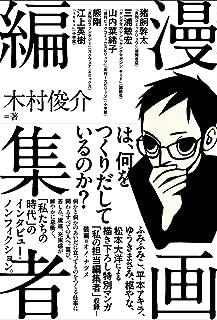 漫画編集者