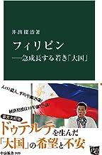表紙: フィリピン―急成長する若き「大国」 (中公新書)   井出穣治