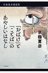 京極夏彦講演集 「おばけ」と「ことば」のあやしいはなし (文春e-book) Kindle版