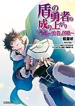 表紙: 盾の勇者の成り上がり Aiya Kyu Special Works ~勇者の召喚~ (MFコミックス フラッパーシリーズ) | 藍屋球