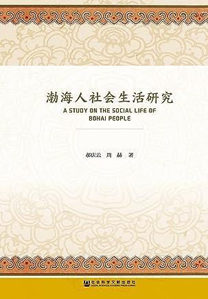 渤海人社会生活研究