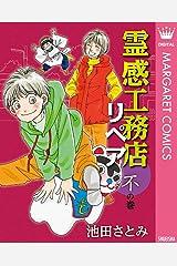 霊感工務店リペア 不の巻 (マーガレットコミックスDIGITAL) Kindle版