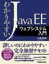 表紙: わかりやすいJava EE ウェブシステム入門 | 川場隆