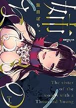 姉なるもの 1 (電撃コミックスNEXT)