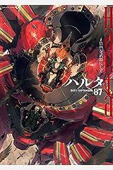 ハルタ 2021-SEPTEMBER volume 87 (HARTA COMIX) Kindle版