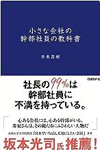 表紙: 小さな会社の幹部社員の教科書 | 井東昌樹