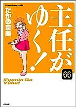 主任がゆく!(分冊版) 【第66話】 (主任がゆく!スペシャル)