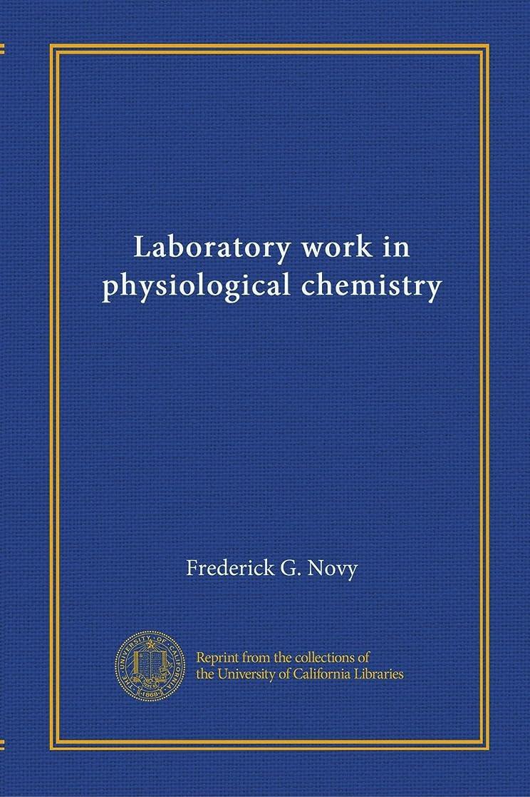 検出器メインわざわざLaboratory work in physiological chemistry