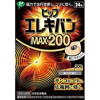 ピップ エレキバン MAX200 24粒入 シリーズ最大磁束密度 母の日 磁気治療器 肩コリ 腰のはり ガンコなコリに 貼っている間効果が持続