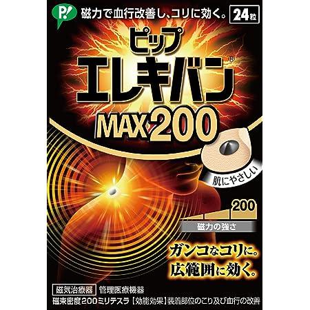 ピップ エレキバン MAX200 磁気治療器 肩コリ 首 腰 肩甲骨 ベージュ 単品 24粒入