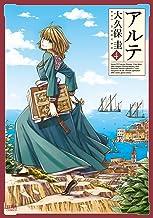アルテ 4巻 (ゼノンコミックス)