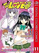表紙: To LOVEる―とらぶる― カラー版 11 (ジャンプコミックスDIGITAL)   矢吹健太朗