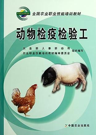 动物检疫检验工