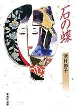 表紙: 石の蝶 (集英社文庫)   津村節子