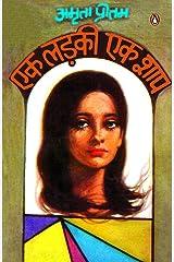 Ek Ladaki Ek Shaap Paperback