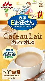 森永 Eお母さん カフェオレ風味 18g×12本入【妊娠期~授乳期】 カフェインゼロ 葉酸 鉄 カルシウム