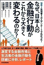 表紙: なぜ、日本人の金融行動がこれから大きく変わるのか?   鳩宿 潤二