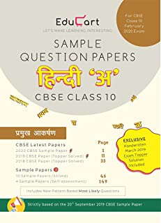 Educart Cbse Sample Question Papers Class 10 Hindi a for February 2020 Exam