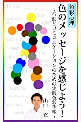 色彩心理 色のメッセージを感じよう!: 行動とコミュニケーションのための実践色彩手帳 Kindle版