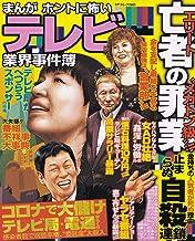 まんがホントに怖いテレビ業界事件簿 (コアコミックス)