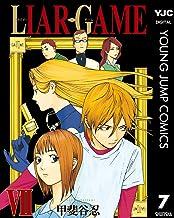 LIAR GAME 7 (ヤングジャンプコミックスDIGITAL)