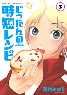 じったんの時短レシピ(3) (アフタヌーンコミックス)