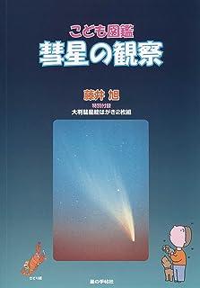 こども図鑑 彗星の観察 (星の手帖社こども図鑑シリーズ6)