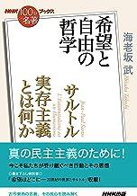 表紙: NHK「100分de名著」ブックス サルトル 実存主義とは何か   海老坂 武
