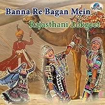 Banna Re Bagan Mein (Rajasthani Lokgeet)