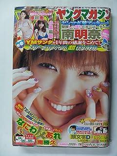 週刊ヤングマガジン No.04・05 2009年 1/19・22号 [雑誌]