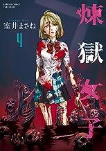 表紙: 煉獄女子(4) (バンブーコミックス) | 室井まさね