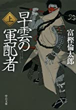 表紙: 早雲の軍配者(上) (中公文庫)   富樫倫太郎