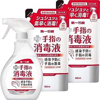 第一石鹸 薬用手指の消毒液 本体+替え×2個