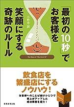 表紙: 「最初の10秒」でお客様を笑顔にする奇跡のルール | 小野寺 誠