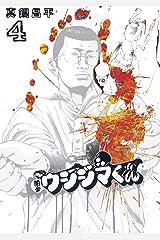 闇金ウシジマくん(4) (ビッグコミックス) Kindle版