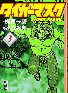 Tiger Mask (3) (Kodansha Manga Bunko) (2001) ISBN: 4063600610 [Japanese Import]