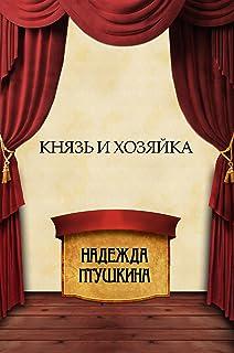 Knjaz' i hozjajka: Russian Language (Russian Edition)